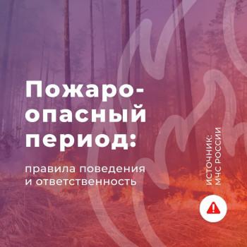 Пожароопасный период_1